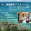 【教室】HIS沖縄専門店新宿沖縄三線教室1月は休講