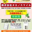 電気設備機器商社の営業職! 12/13 企業がやってくるDAY!開催