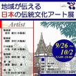ギャラリー高輪AOで「地域が伝える日本の伝統文化アート展」が開催されます