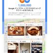 グーグルマップでの投稿写真の閲覧回数が100万回を達成! (^-^)v
