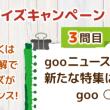 ヒントをもとに全問正解を目指そう☆gooクイズキャンペーン!!