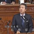 石原宏高さん当選4回在職9年強で初めて本会議に登壇、兄・伸晃さんは55回、父・慎太郎さんは13回登壇