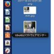 UBUNTU14のアプリのインストール