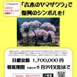 『吉木ヤマザクラ』で復興のシンボルをつくるひこ!クラウドファンディング募集中ひこ!