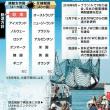 181127 日本政府、IWC脱退表明。夜郎自大、無知蒙昧、ここに極まれり!松岡洋右を思い出した。