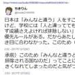 日本は違う人を排除