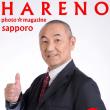 3/15  ビジネスポートレイト撮影・男性もね♪ 札幌写真館フォトスタジオハレノヒ