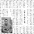 津山朝日新聞連載の「ザ作州人」