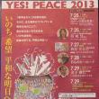 毎年恒例の「(平和のための埼玉の)戦争展」の開催について