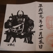 武田神社♪
