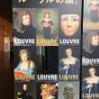 「ルーヴル美術館展」特別夜間開館