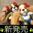 新発売! ブルマコッカーの運動会 羊毛フェルトマスコット