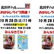 『えっちゃんええやん』発売記念おはなしライブ&児童文芸2017年10・11号