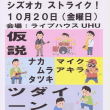 10月20日はライブハウスUHUでJIMMY主催ライブ「シズオカ ストライク!」ですよ~。