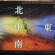 秦の始皇帝 「271」