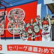 カープ優勝記念花電車2017 広島市内を走る!