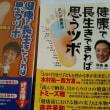 9月のみ足ツボ 初回1000円 大阪・京都