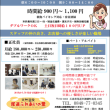 31年3月 尾道ふれあいの里 月間イベント表★