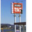 東日本大震災。「15・1M」津波の高さ伝える看板、撤去へ。岩手県陸前高田市で