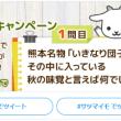 「gooクイズ 秋の味覚キャンペーン」開催!!
