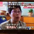 中国 ネット上に「習肉まん」と書き込んだ男を逮捕!偉大なる指導者の名誉を傷つけ社会秩序を乱した!   な?日本人でよかっただろ