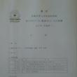 研修受入れ(茨城大学)