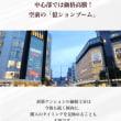 ライオンズマンションの、「京都移住計画のススメ」