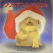 12月の絵本「クリスマスのころわん」