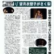 市民アクションNEWS  NO.8 東京新聞記者 望月衣塑子がさく裂