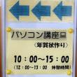 くすのき荘主催29年度中期くすのきスクール 年賀状作成講座①17.11.20