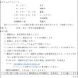 〔お知らせ〕中学生連盟主催 公認審判更新講習会(C・D・E級)