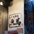 今夜、ここへ行ってはダメ!濱焼北海道魚萬 小樽駅前本店