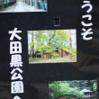 大田黒公園に行ってきました-1。