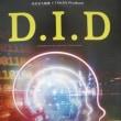 『D.I.D』