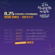 釜山国際ロックフェスティバル2017 vol.5 朝早い便で帰るんです^^;