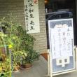 津軽三味線 渋谷和生先生