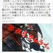 【アニメ7月放送!】 水曜配信日です【アンゴルモア 元寇合戦記】