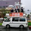 10月13日 衆議院議員選挙において東京第21選挙区「小田原きよし」自民党公認候補を応援しています