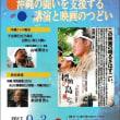 沖縄の闘いを支援する講演と映画のつどい