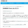DAEMON Tools Lite 10.7.0 をインストールしようとしたら、Avira でブロックされました。