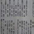 新年のスタート 俳句・短歌入選