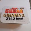 ベヤング超x3大盛 GIGAMAXを食べてみた(ちょっと前の話)