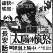 熱風!韓国LEGENDS(101) 若き日の黄正利の雄姿、奇跡の発掘!安吉源主演「太陽の憤怒」