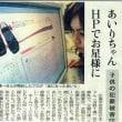 今朝の読売新聞に掲載されました。