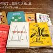 愛媛(松山)の本の轍さんにて「ロシアの装丁と装画の世界」展、開催のお知らせ。