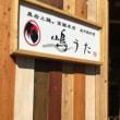 宮崎県支部総会&懇親会が開催されます