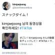 180921 ジェジュンツイ&TikTok (夜の部 2つめ 3つめ)