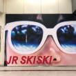 11月29日(水)のつぶやき:JR SKISKI この冬は特別だ。(JR渋谷駅ハチ公改札前ビルボード広告)