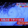 10/20 森田さんの  台風の眼ができる