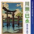 川瀬巴水 東日本を旅する